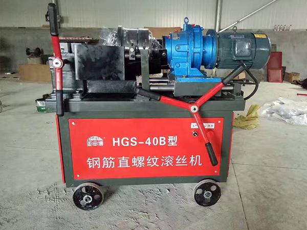 HGS-40B型