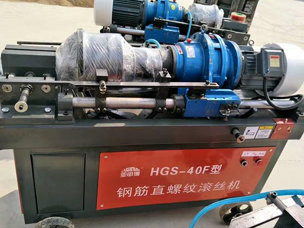 HGS-40F型