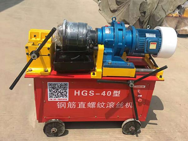 HGS-40型