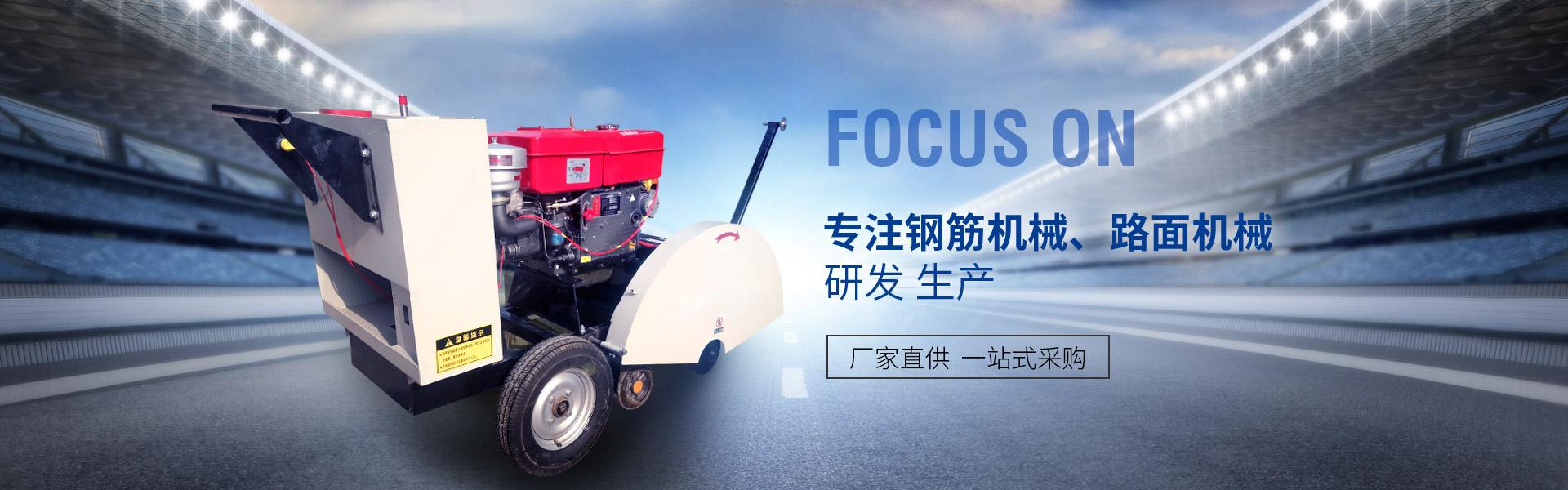 专注马路切割机,抹光机,钢筋调直机,钢筋弯曲机等建筑机械研发生产
